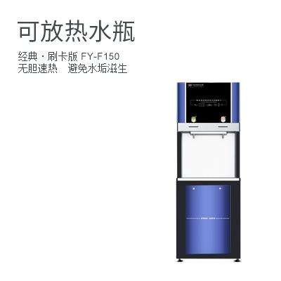 【世纪万博体育下载客户端下载】FY-F150