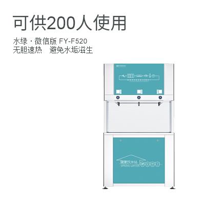 【世纪万博体育下载客户端下载】FY-F520